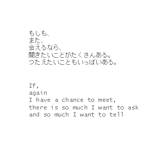 Chino Otsuka, poem from the book Imagine Finding Me, published by TRACE Editions, 2006. Photo by the artist.